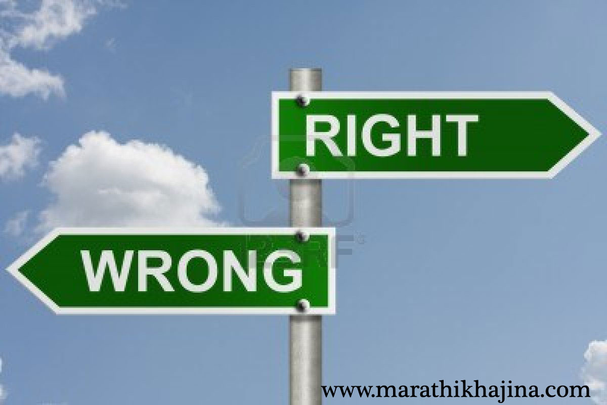 जर समजा तुम्ही चुकीच्या मार्गावर आहात