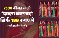 ₹ २५०० ची डिज़ाइनर कॉटन साड़ी फक्त ₹१९९ मध्ये ! फ्री होम डिलीवरी